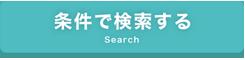 詳細検索ボタン