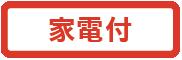 新潟大学周辺アパートガイド