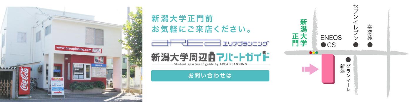 新潟大学周辺アパートガイド マップ