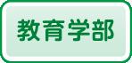 教育学部ボタン