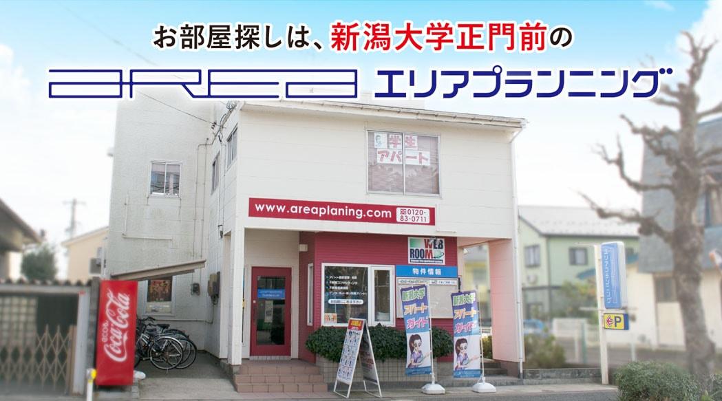 お部屋探しは、新潟大学正門前のエリアプランニングへ